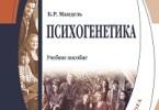Борис Мандель «Психогенетика. Учебное пособие»