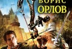 Борис Орлов «Робин Гуд с оптическим прицелом. Снайпер-«попаданец»»