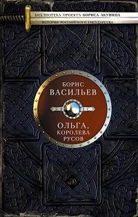 Борис Васильев «Ольга, королева руссов»