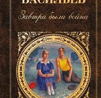 Борис Васильев «Завтра была война (сборник)»