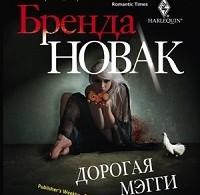 Бренда Новак «Дорогая Мэгги»