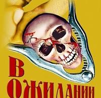 Чингиз Абдуллаев «В ожидании апокалипсиса»