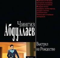 Чингиз Абдуллаев «Выстрел на Рождество»