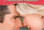 Дана Хадсон «Взаимная ошибка»