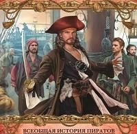 Даниэль Дефо «Всеобщая история пиратов. Жизнь и пиратские приключения славного капитана Сингльтона (сборник)»