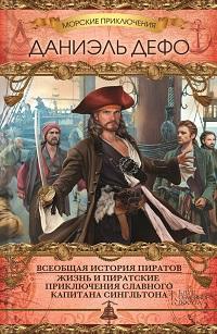 Эротическая история про пирата