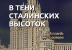 Даниил Галкин «В тени сталинских высоток. Исповедь архитектора»