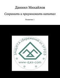 Даниил Михайлов «Сохранить и приумножить капитал»