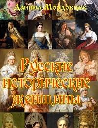 Даниил Мордовцев «Русские исторические женщины»