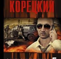 Данил Корецкий «Антикиллер-5. За своего…»