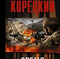 Данил Корецкий «Время «мечей»»