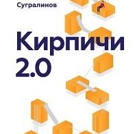 Данияр Сугралинов «Кирпичи 2.0»