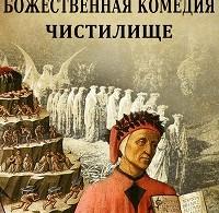 Данте Алигьери «Божественная комедия. Чистилище»