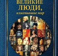 Дарина Григорова, Татьяна Виноградова «Великие люди, изменившие мир»