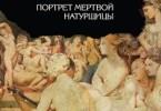 Дарья Дезомбре «Портрет мертвой натурщицы»