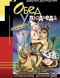 Дарья Донцова «Обед у людоеда»