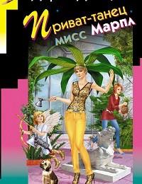 Дарья Донцова «Приват-танец мисс Марпл»