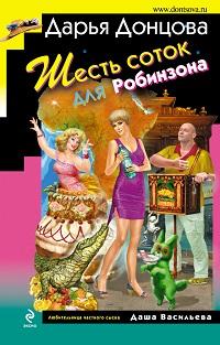Дарья Донцова «Шесть соток для Робинзона»