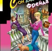 Дарья Донцова «Сон дядюшки Фрейда»