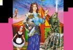 Дарья Донцова «Всем сестрам по мозгам»