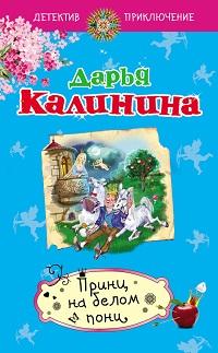 Дарья Калинина «Принц на белом пони»