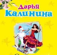 Дарья Калинина «Танго на собственных граблях»