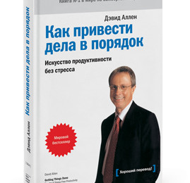 Дэвид Аллен «Как привести дела в порядок: искусство продуктивности без стресса»