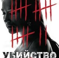 Дэвид Хьюсон «Убийство-2»