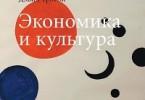 Дэвид Тросби «Экономика и культура»