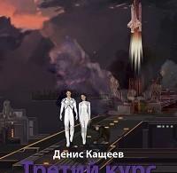 Денис Кащеев «Третий курс»