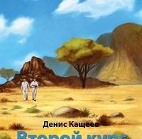 Денис Кащеев «Второй курс, или Не ходите, дети, в Африку гулять!»