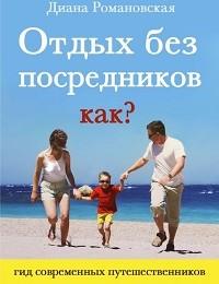 Диана Романовская «Отдых без посредников. Как?»