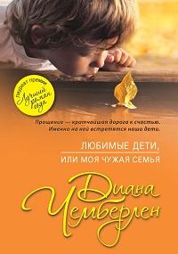 Диана Чемберлен «Любимые дети, или Моя чужая семья»