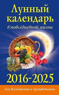 Диана Хорсанд-Мавроматис «Лунный календарь в повседневной жизни для выживания и процветания. 2016–2025»