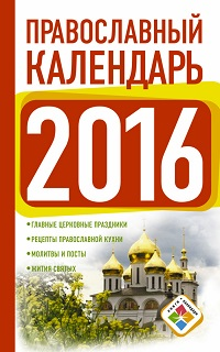 Диана Хорсанд-Мавроматис «Православный календарь на 2016 год»