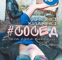 Диана Килина «#Сосед»