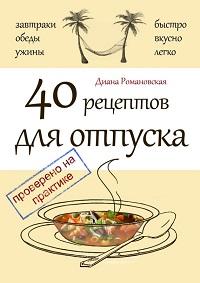 Диана Романовская «40 рецептов для отпуска»