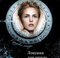 Диана Трубецкая «Ловушка для ангела. Тайны дома на Берсеневской набережной»
