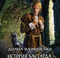 Диана Удовиченко «Верховный маг империи»