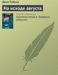 Дина Рубина «На исходе августа»
