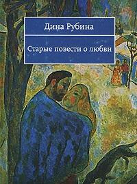 Дина Рубина «Старые повести о любви (сборник)»