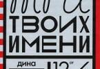 Дина Сабитова «Три твоих имени»