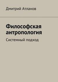 Дмитрий Атланов «Философская антропология»