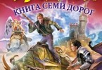 Дмитрий Емец «Книга Семи Дорог»