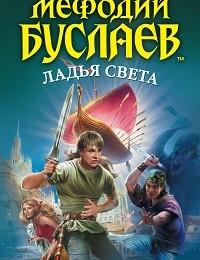 Дмитрий Емец «Ладья света»