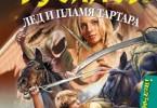 Дмитрий Емец «Лед и пламя Тартара»