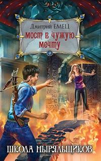 Дмитрий Емец «Мост в чужую мечту»