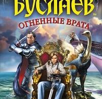Дмитрий Емец «Огненные врата»