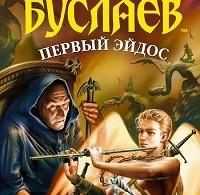 Дмитрий Емец «Первый эйдос»