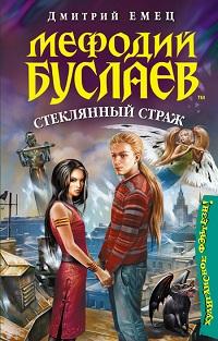 Дмитрий Емец «Стеклянный страж»